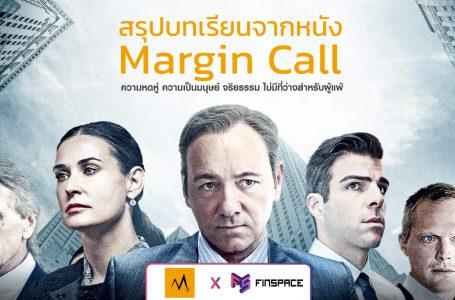 สรุปบทเรียนจากหนัง Margin Call   FinSpace x Crisis Man