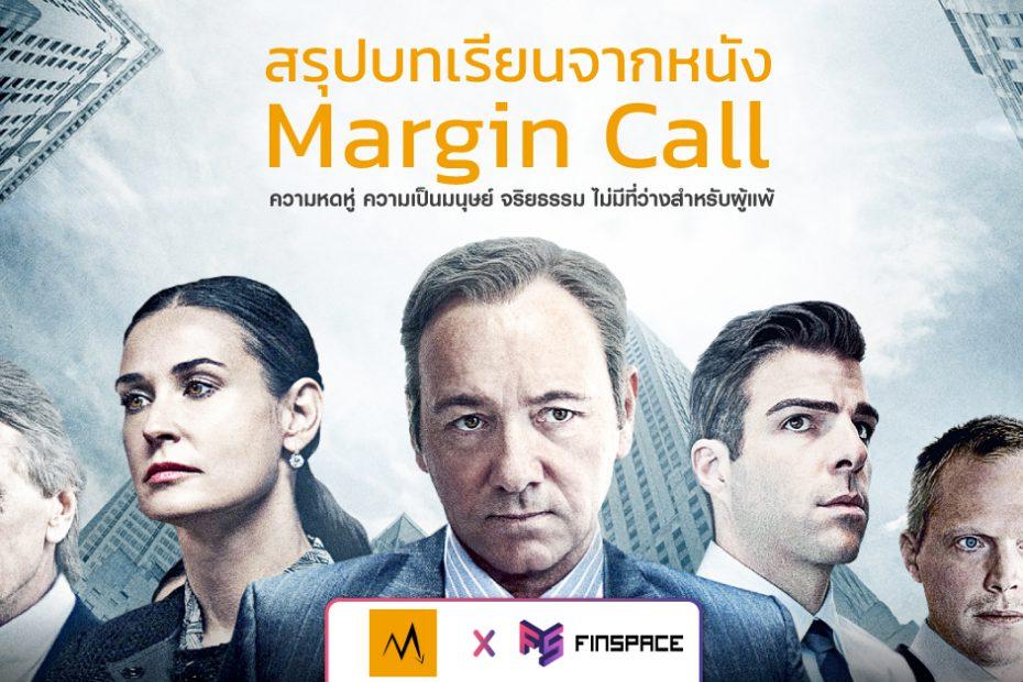 Margin Call Feature Image