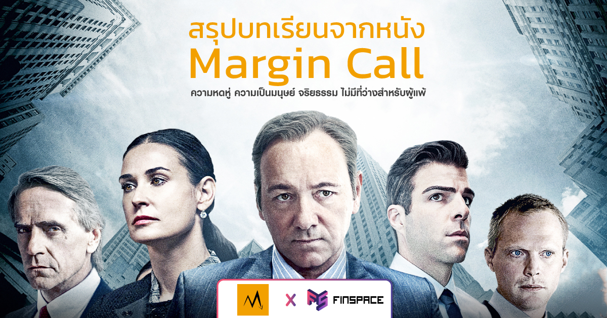 Margin Call Feature Image