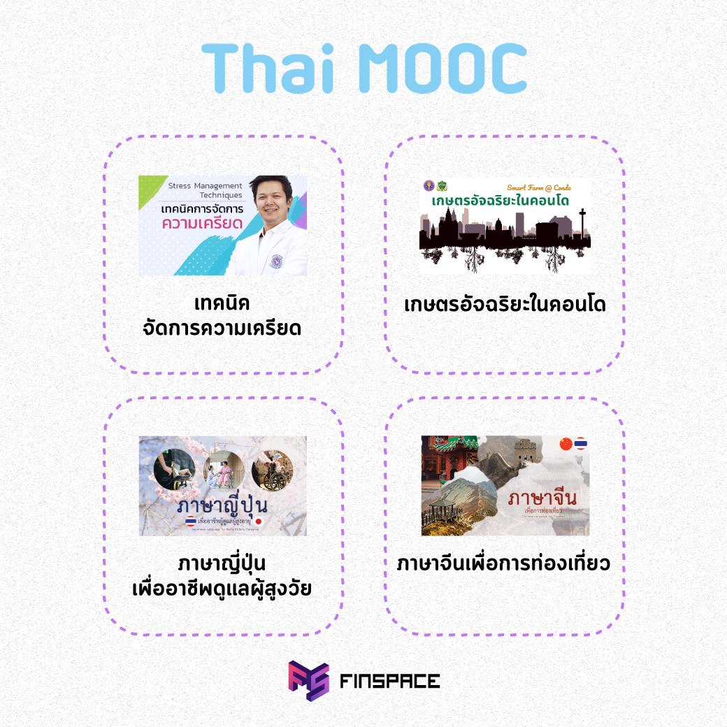 คอร์สออนไลน์ THAI MOOC
