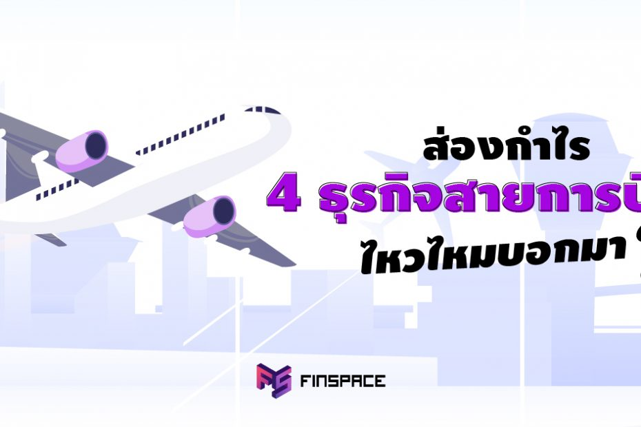 ส่องกำไร 4 ธุรกิจสายการบิน
