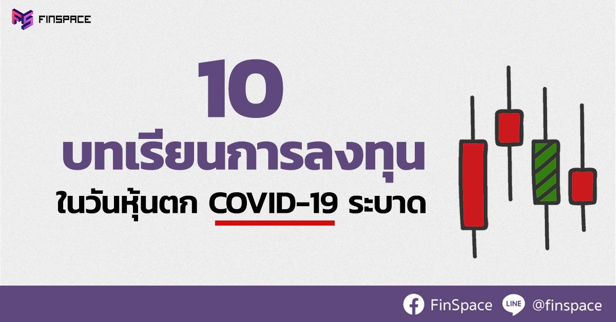 10 บทเรียนการลงทุน Covid-19