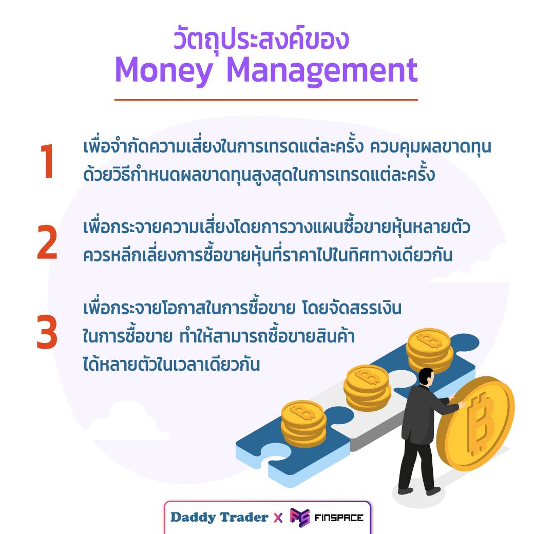 วัตถุประสงค์ของ money management