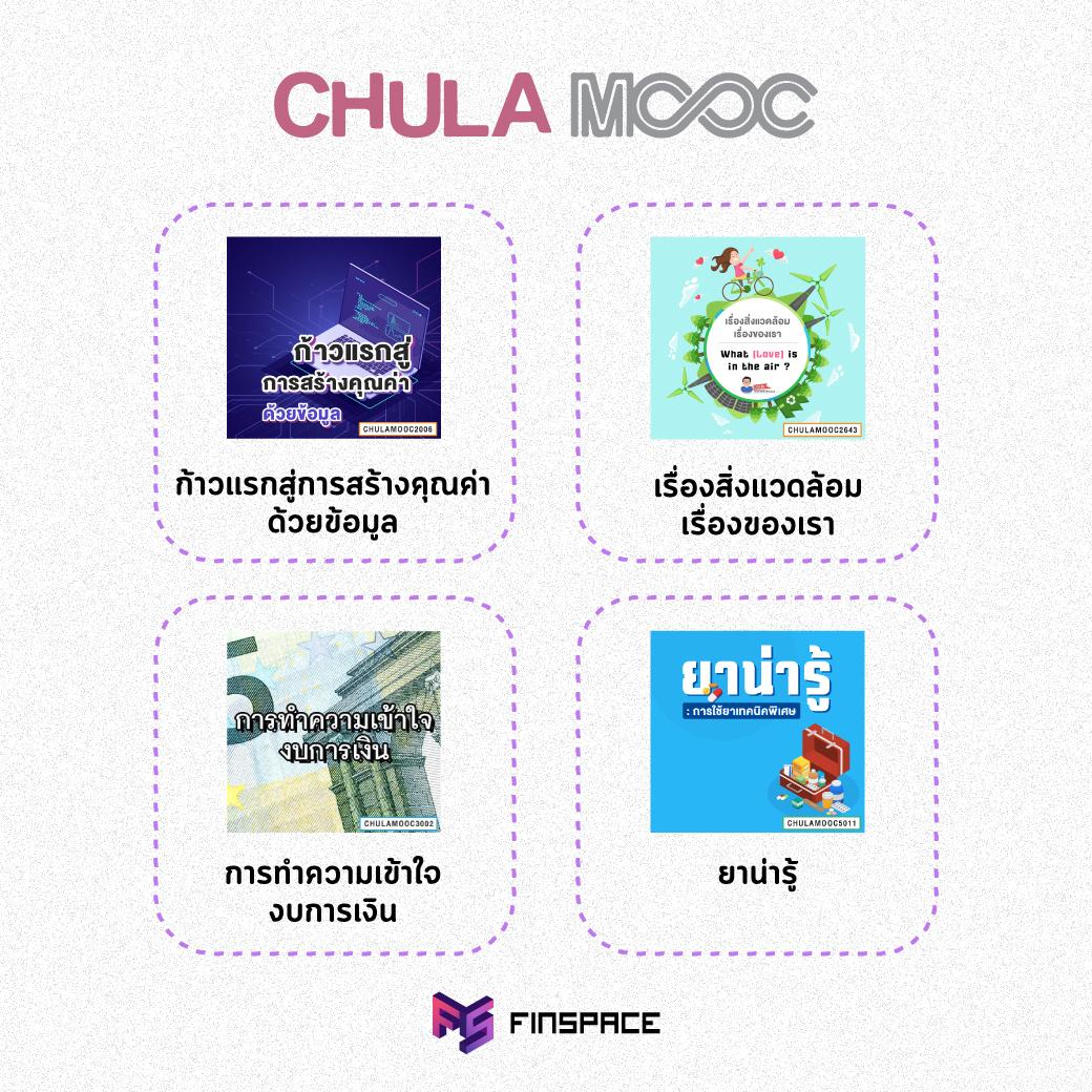 Course Chula MOOC