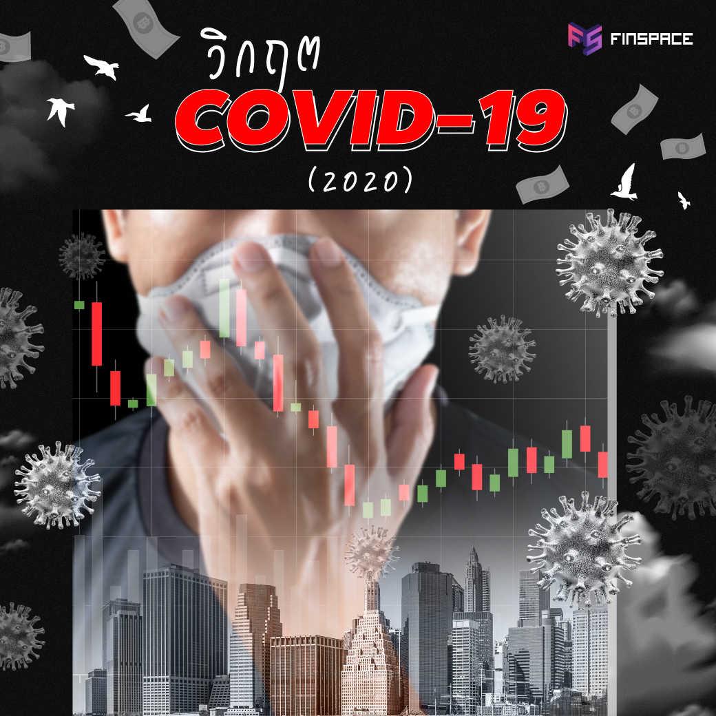 covid 19 ผลกระทบเศรษฐกิจ