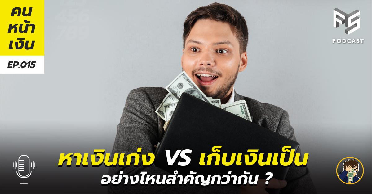 หาเงินเก่ง vs เก็บเงินเป็น