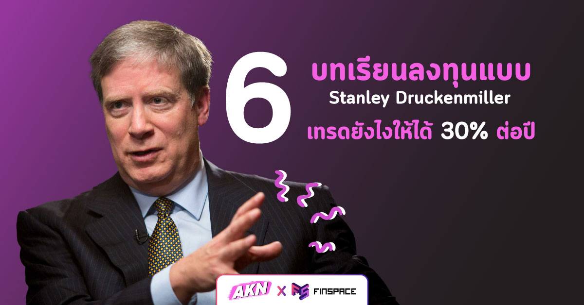 6 บทเรียนจากการเทรดของ Stanley Druckenmiller