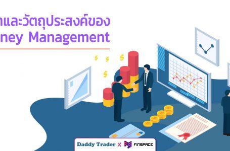 Money Management ที่มาและวัตถุประสงค์