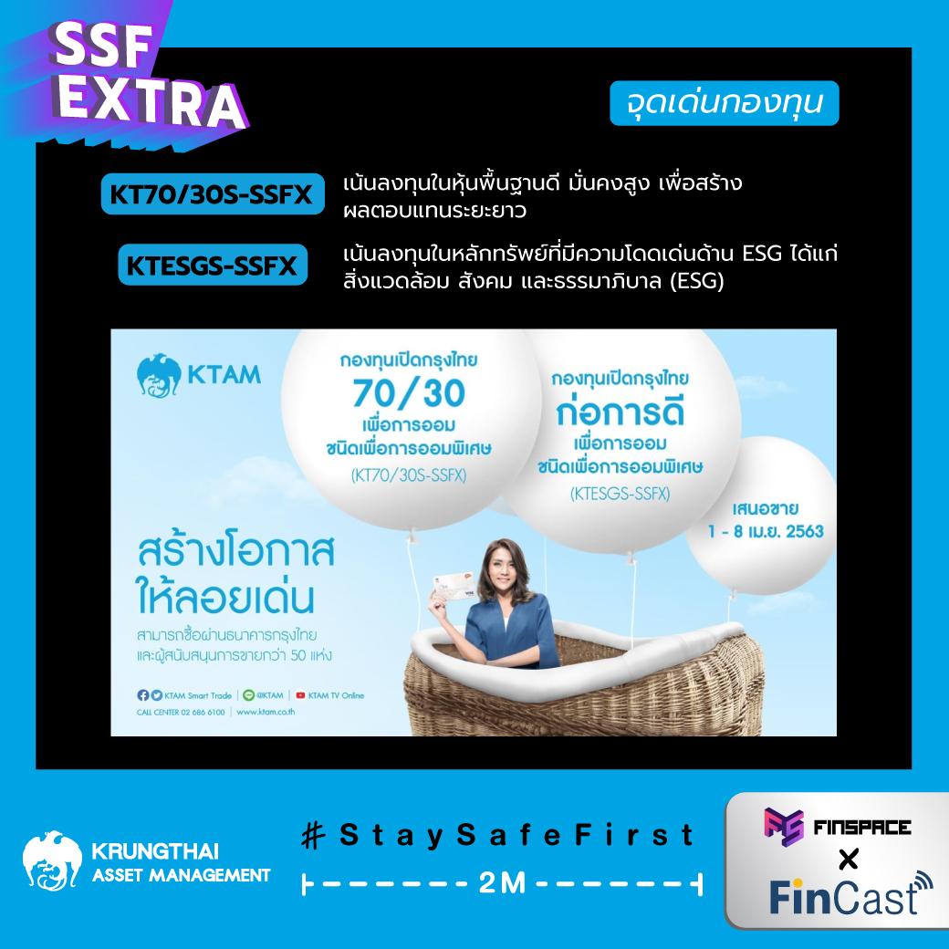 SSFX กรุงไทย