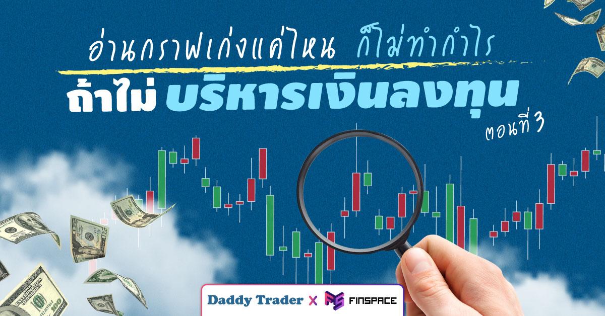 การบริหารเงินลงทุน daddy trader