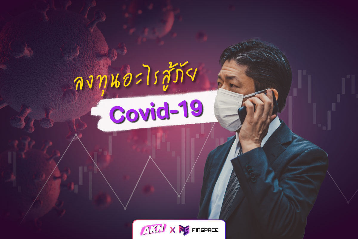 ลงทุนสู้ Covid-19
