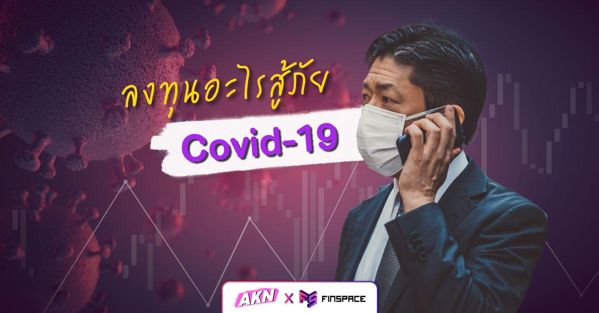 ลงทุนอะไรสู้ภัยโควิด-19 โดย AKN Blog