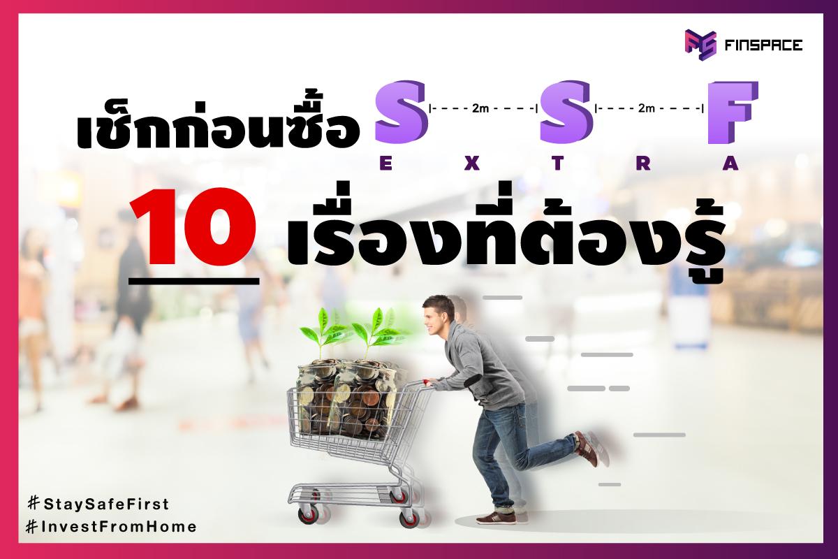 10 เรื่องต้องรู้ก่อนซื้อ SSF