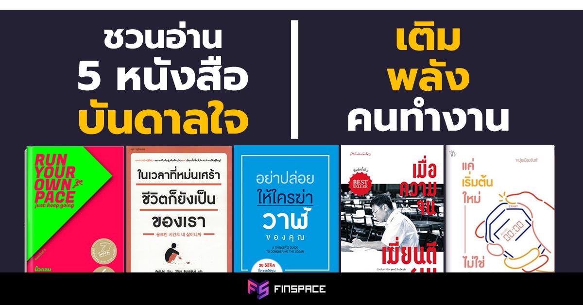 5 หนังสือ แรงบันดาลใจ
