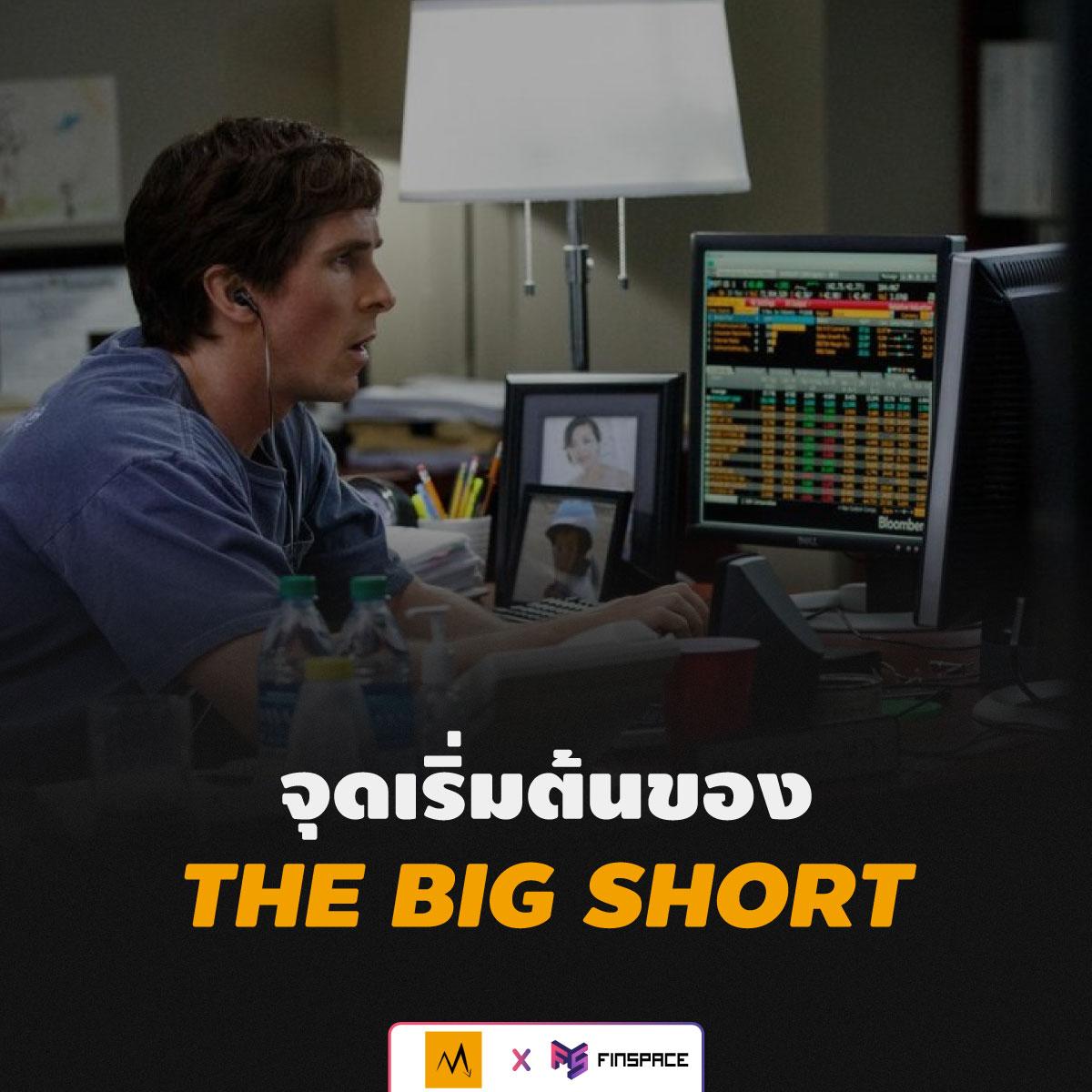 The Big Short ตราสารอนุพันธ์