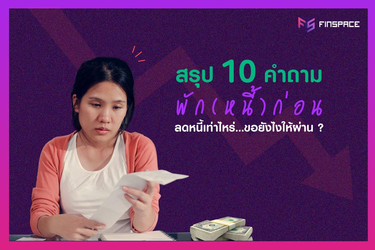 สรุป 10 คำถาม พักหนี้