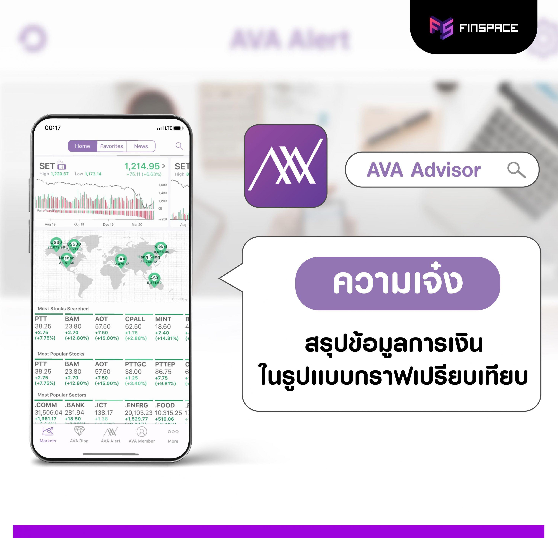 AVA Advisor app