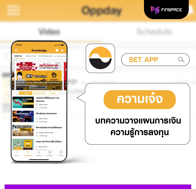 app set