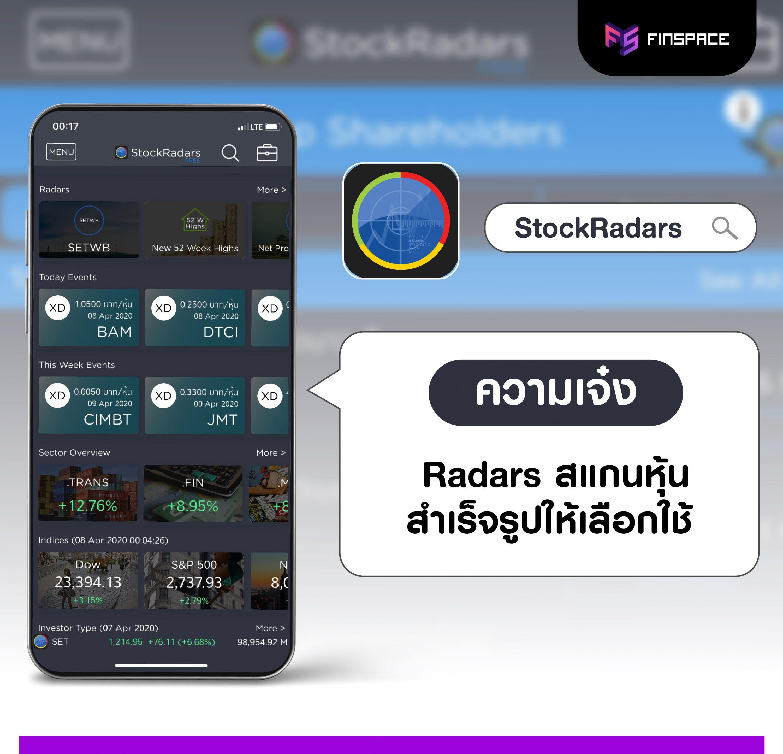 StockRadars app