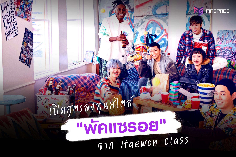 FS Itaewon Class Cover