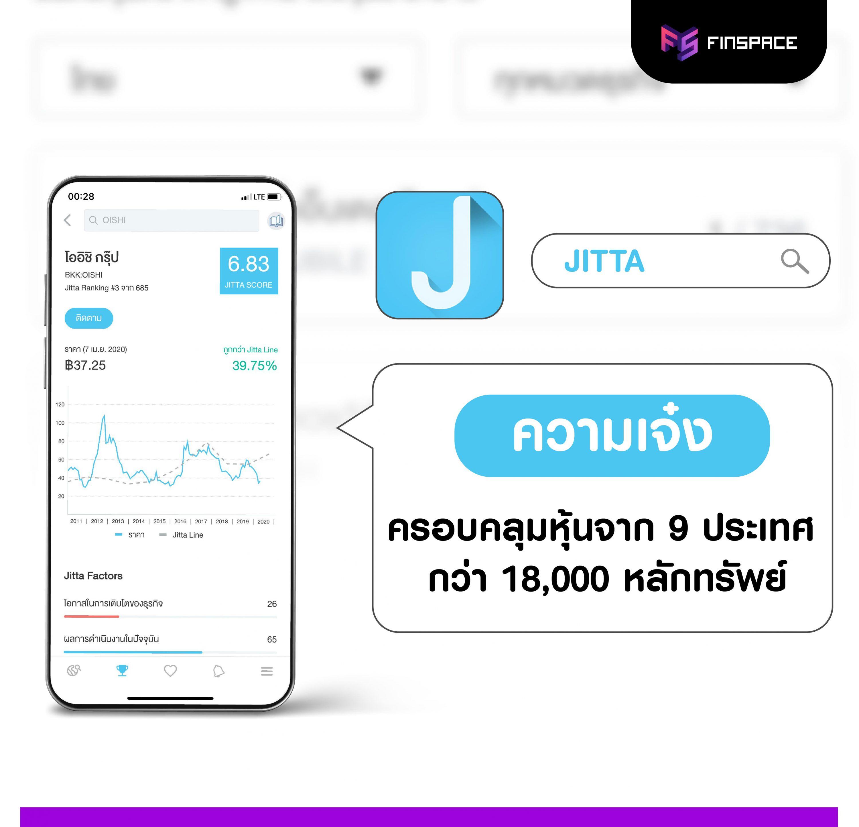 Jitta stock app