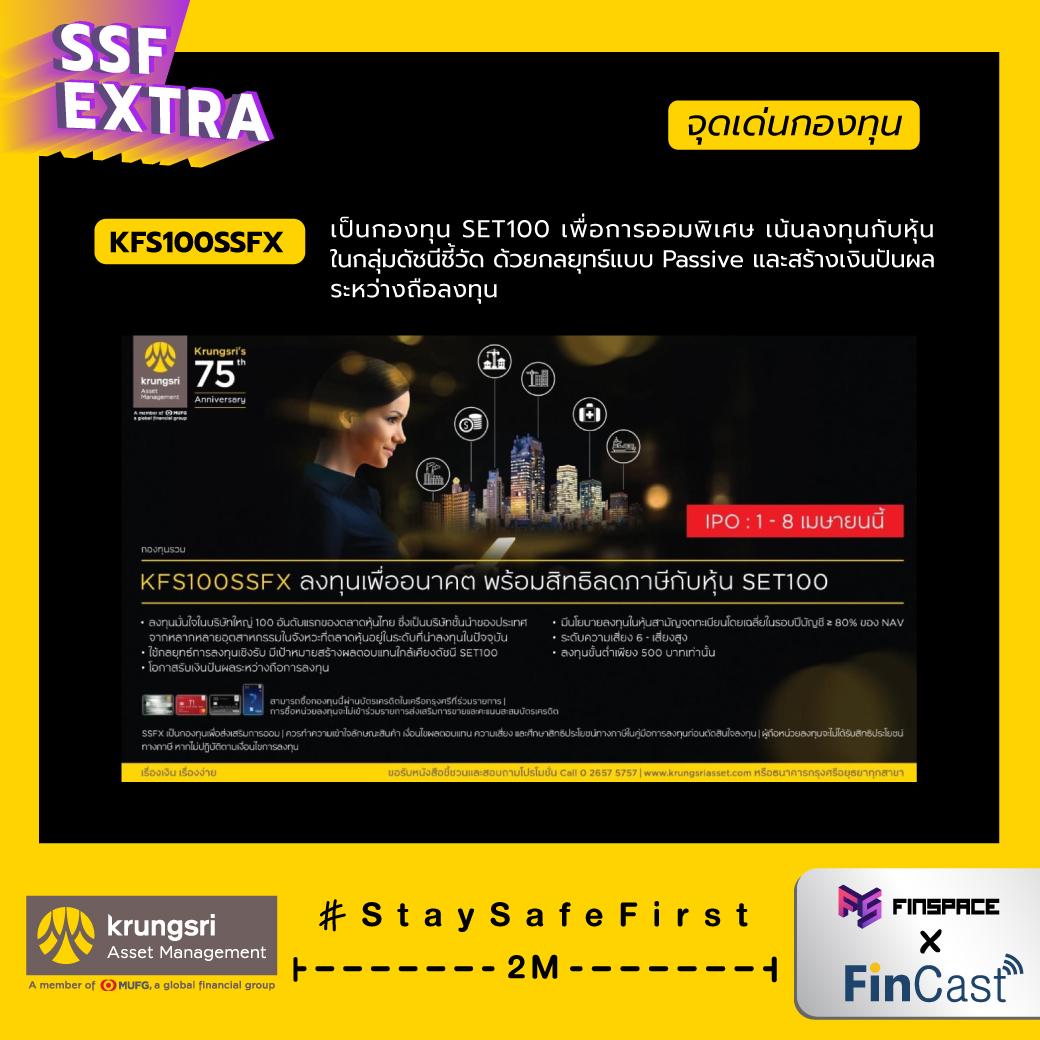 SSFX-กรุงศรี