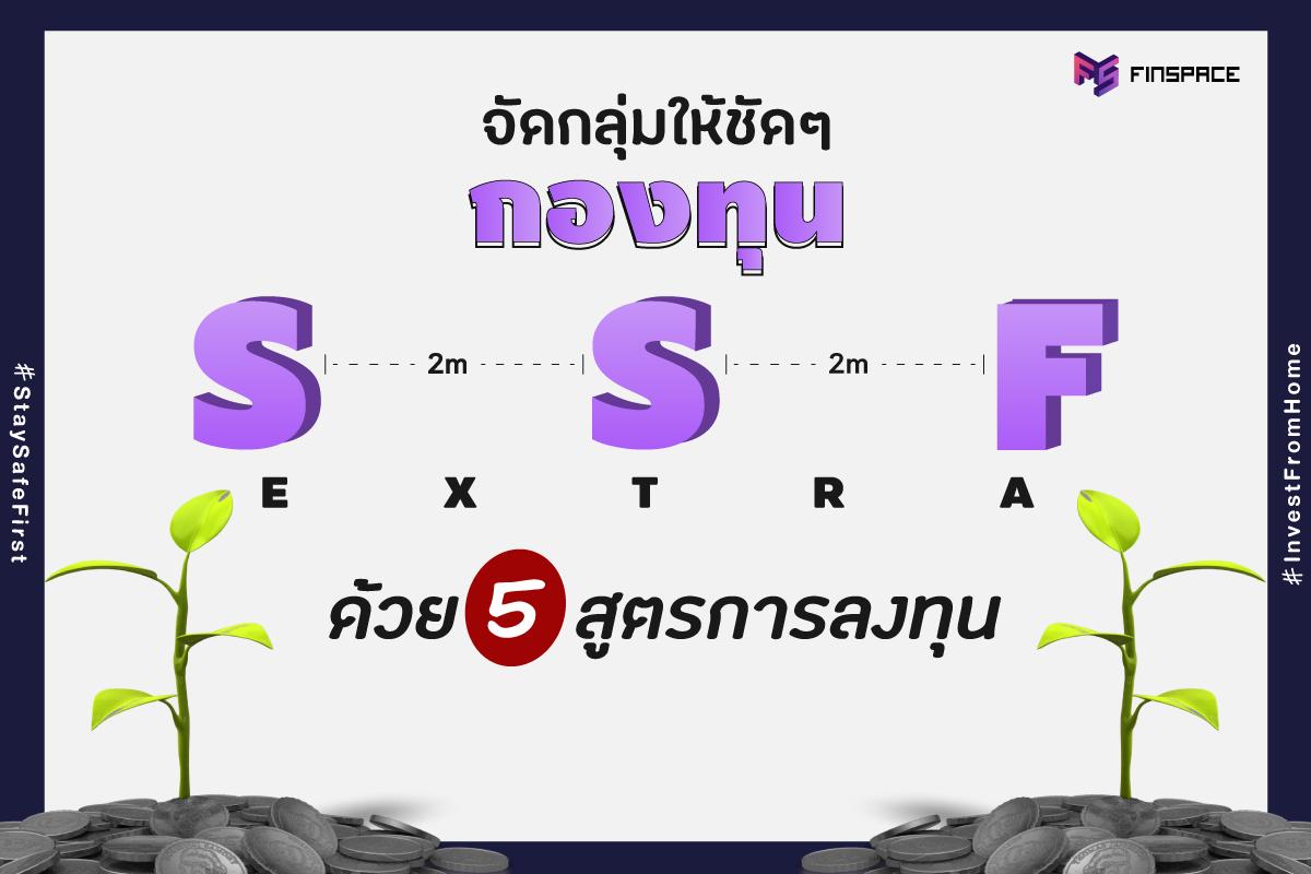 SSF 5 สูตรการลงทุน