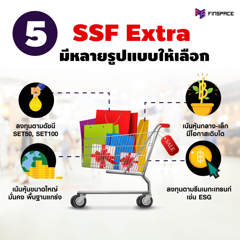 SSF มีหลายแบบให้เลือก
