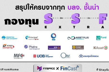 กองทุน SSF Extra (SSFX) ตัวช่วยลดหย่อนภาษี พร้อมโอกาสโตไปยาวๆ