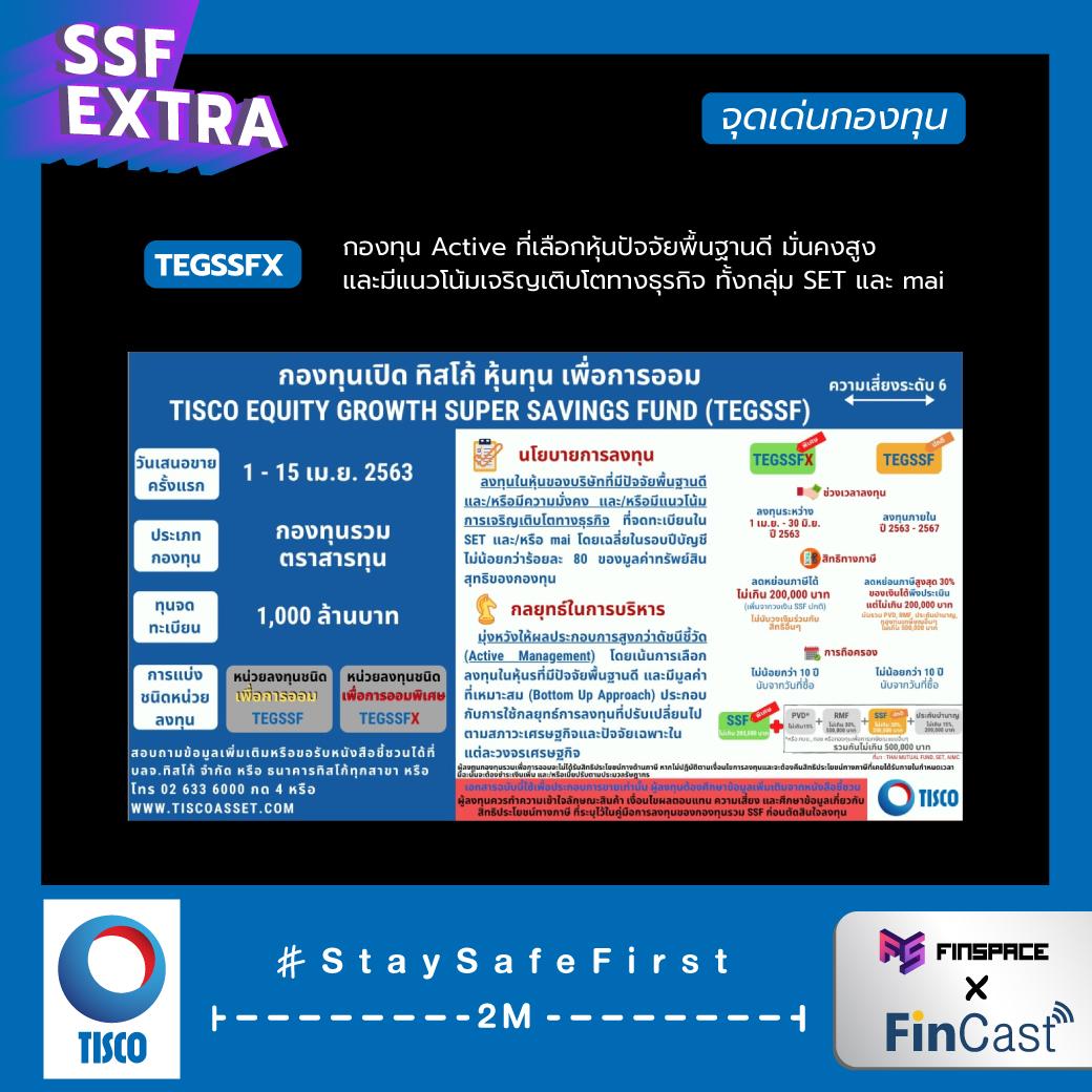 ssfx Tisco
