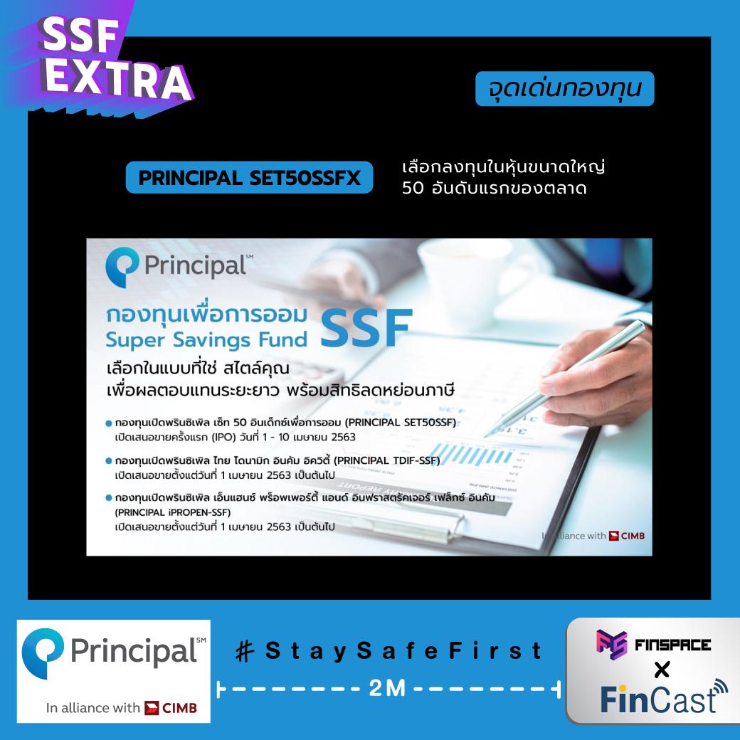ssfx cimb principal