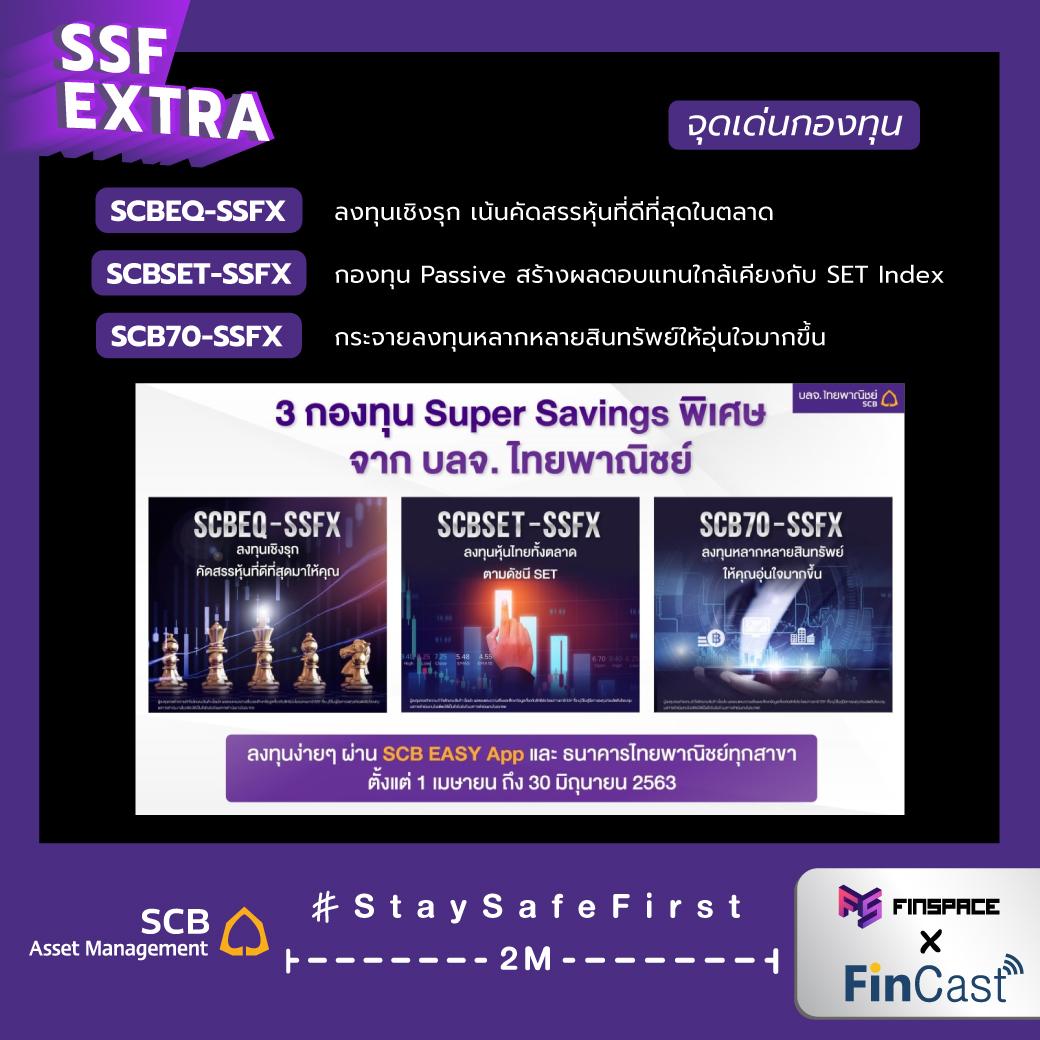 ssfx scb