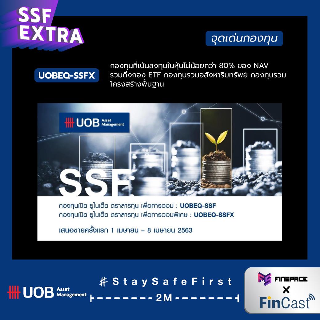 ssfx uob