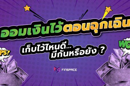 ออมเงินไว้ตอนฉุกเฉิน เก็บไว้ไหนดี…มีกันหรือยัง ?