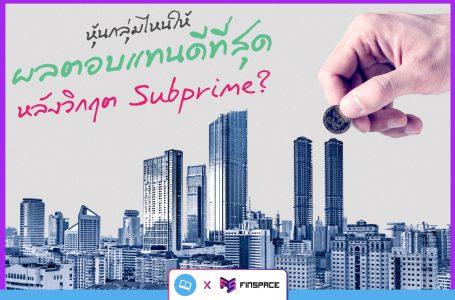 หลังวิกฤต Subprime จบ…หุ้นกลุ่มไหนให้ผลตอบแทนดีที่สุด โดย InvestDiary แบ่งปันความรู้การลงทุน