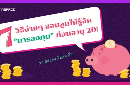7 วิธี สอนลูกลงทุน ก่อนอายุ 20 โดย Tanhnanchya