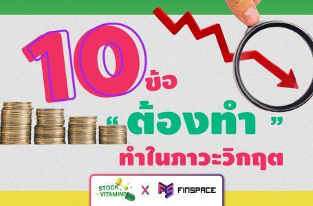 """10 ข้อ """"ต้อง"""" ทำในภาวะวิกฤต FinSpace x Stock Vitamins"""