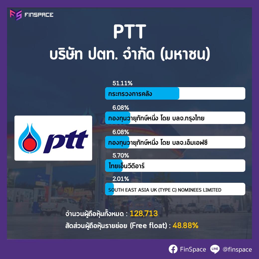 PTT ผู้ถือหุ้นใหญ่