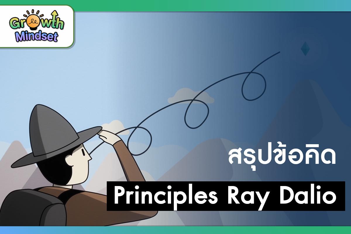 สรุป Principles Ray Dalio