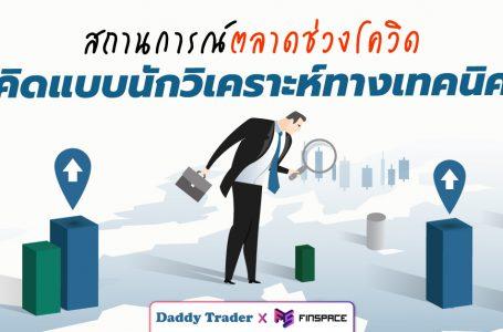 สถานการณ์ตลาดช่วงโควิด คิดแบบนักวิเคราะห์ทางเทคนิค Daddy Trader x FinSpace