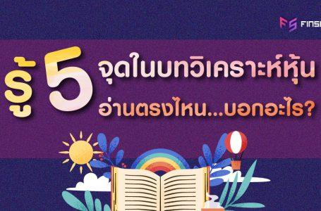 สรุป 5 จุดในบทวิเคราะห์หุ้น อ่านตรงไหน…บอกอะไร?