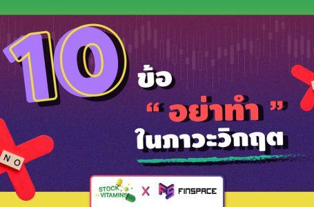 """10 ข้อ """"อย่า"""" ทำในภาวะวิกฤต – StockVitamins"""