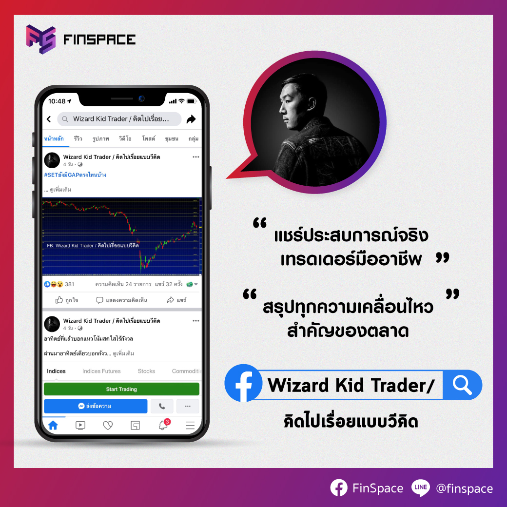 Wizard Kid Trader Facebook