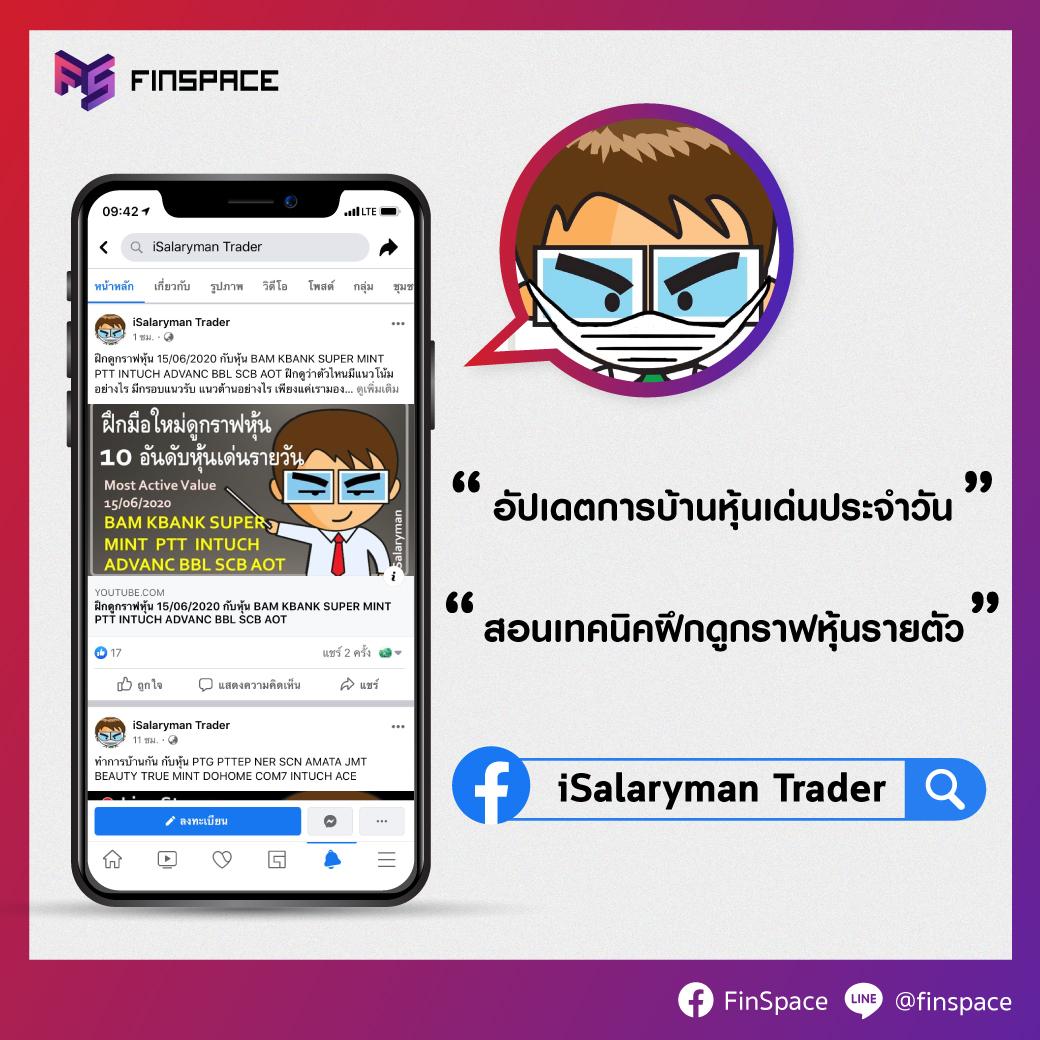 iSalaryman Trader Facebook