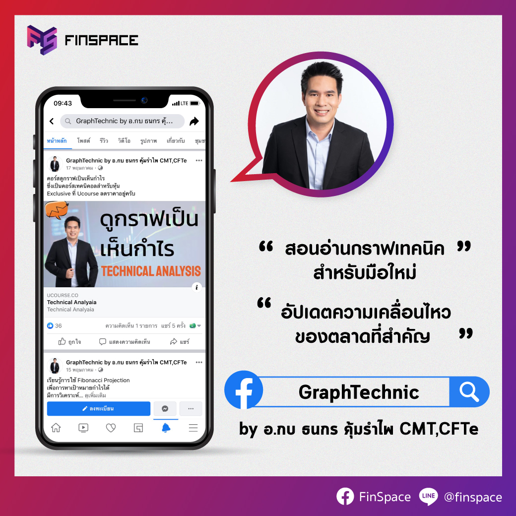 GraphTechnic Facebook