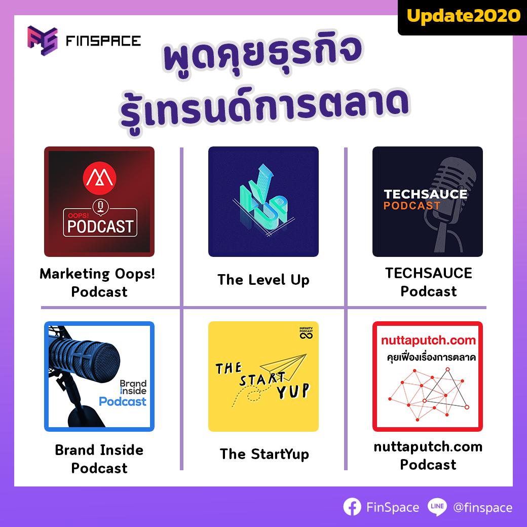 podcast การตลาด
