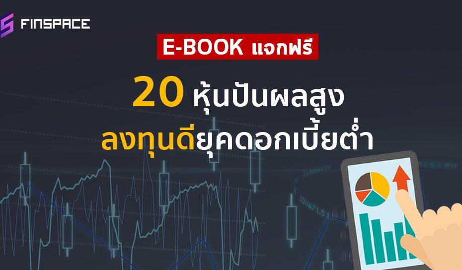 E-Book หุ้นปันผล