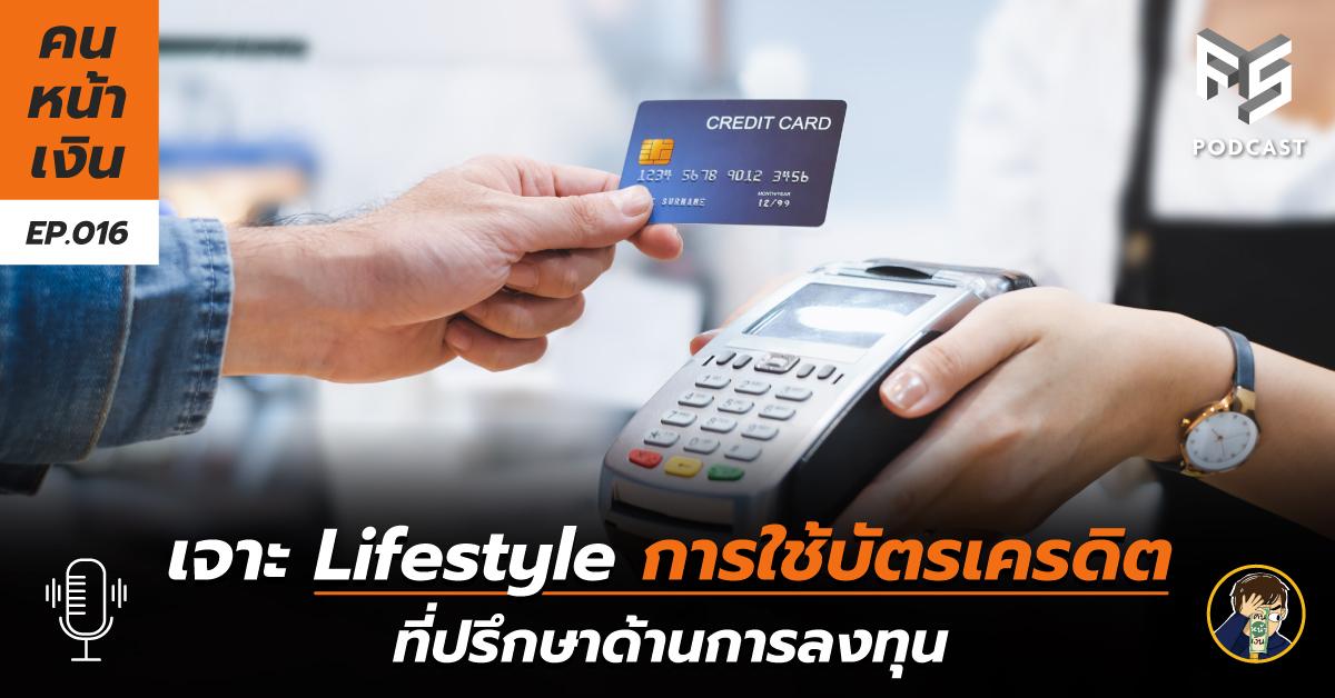 การใช้บัตรเครดิต