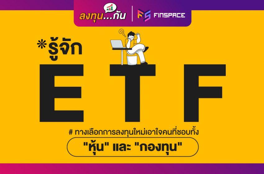 """ETF คืออะไร ? รู้จัก ETF ทางเลือกลงทุนใหม่เอาใจคนชอบ """"หุ้น"""" และ """"กองทุน"""""""
