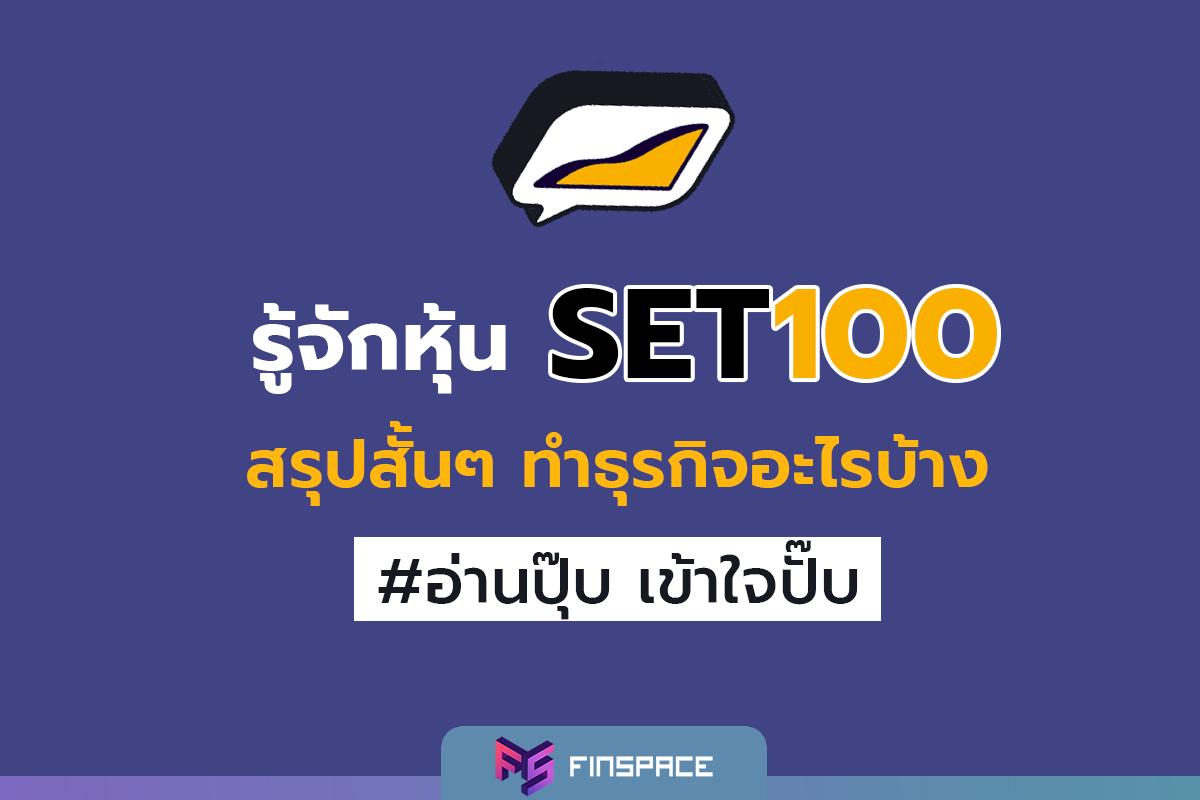 SET 100